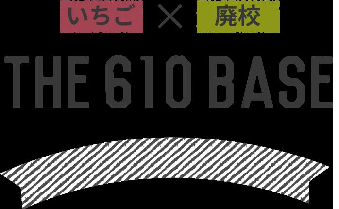 いちごX廃校 THE 610 BASE